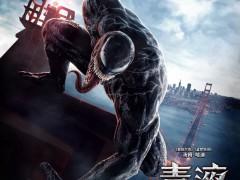 《毒液》发布战斗片段 上演花式大乱斗