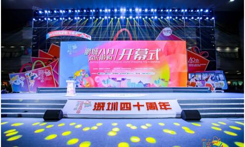樂享盛夏·歡購鵬城 鵬城八月歡樂游購強勢來襲