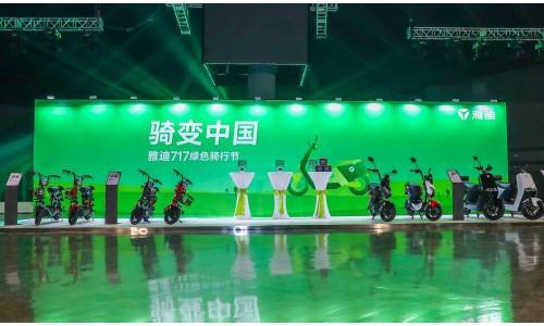雅迪为717绿色骑行节中奖者颁奖 绿锦鲤:让我圆梦好莱坞