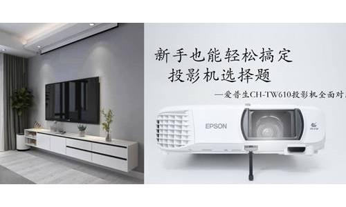 新手也能轻松搞定投影机选择题——爱普生CH-TW610投影机全面对比评测