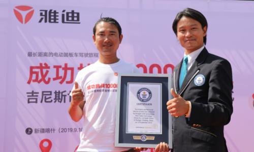 雅迪成功挑战10000公里吉尼斯世界纪录