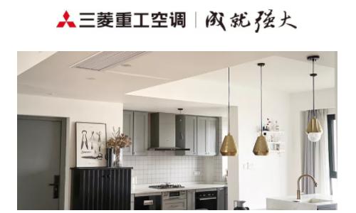 想擁有清新廚房,三菱重工空調輕松搞定!?