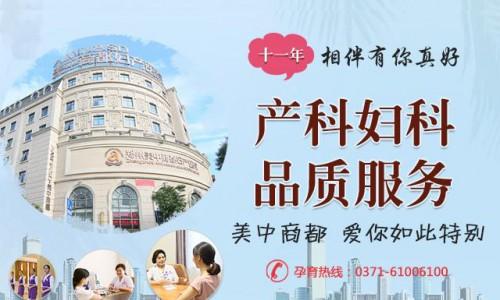 郑州美中商都妇产医院各方面评价怎么样 经验丰富技术优良