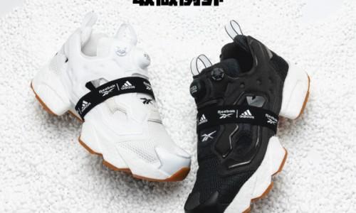 黑白雙生,裂變聚能 Reebok X Adidas InstaPump Boost新勢再襲