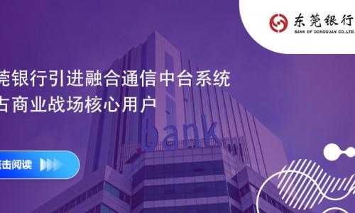 东莞银行引进融合通信中台系统 抢占商业战场核心用