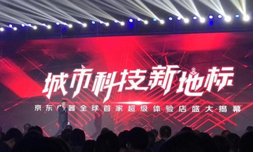 博皓进驻京东超级体验店,实力彰显品牌力量