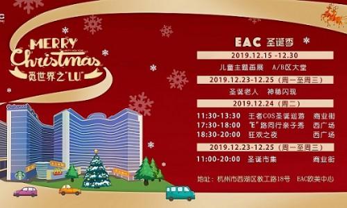 EAC圣诞玩乐指南