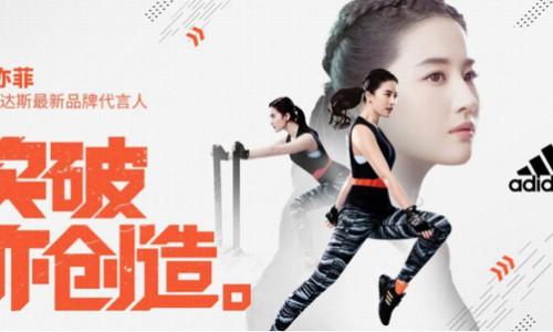 """""""突破亦创造"""" 刘亦菲出任阿迪达斯最新品牌代言人 引爆运动创造力"""