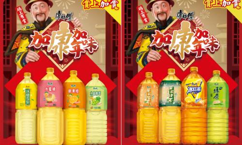 神算子黃磊攜手康師傅飲品加康加年味 全國有賞發紅包
