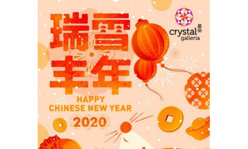 """瑞雪丰年,""""鼠""""你精彩 晶品 Crystal Galleria 开启新春""""晶""""彩盛宴"""