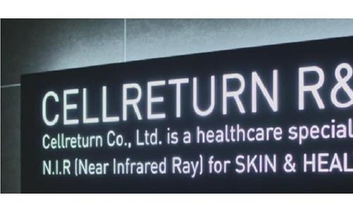 光療黑科技 護膚新時尚 韓國光療美膚開拓者CELLRETURN強勢登入中國
