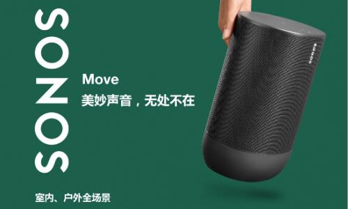 """美好聲音無""""線""""制, Sonos Move2月16日中國正式發售"""