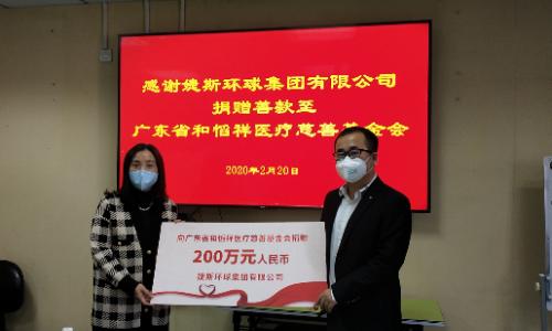 婕斯環球向和慆祥醫療慈善基金會捐款200萬元
