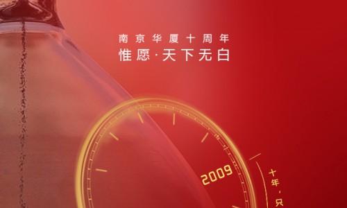 南京华厦|十年磨一剑——专注白癜风临床诊断与治疗