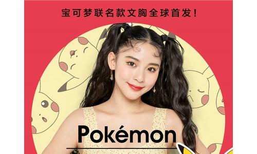 PEACH JOHN蜜桃派与Pokemon宝可梦联名款全球首发!