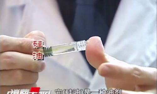 艾玛整形李方奇:绝不要再用作注射的材料——硅油