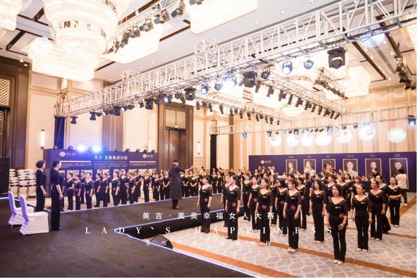 2020美吉·美奥幸福女人大赛第一季在武汉惊艳亮相