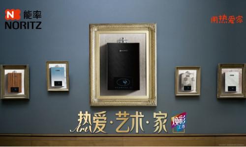 艺道酬心 能率ART系列数码彩印艺术面板热水器解读多面人生