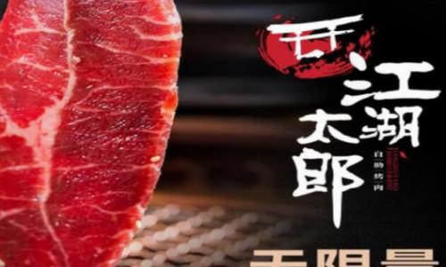 江湖太郎自助烤肉加盟费用多少【总部电话】