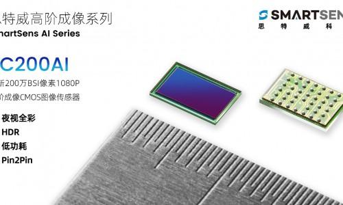 思特威CMOS图像传感器怎么样?SC200AI实现真色彩、高清晰