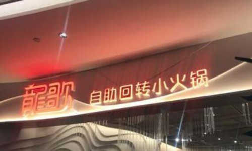 青岛龙歌自助回转火锅加盟代理条件【总部费用】
