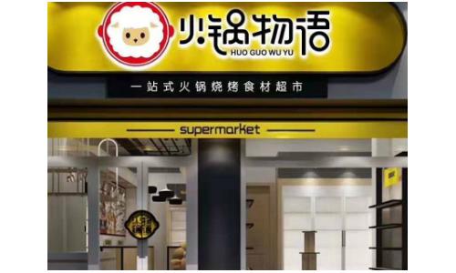 火锅物语火锅烧烤食材超市加盟官网费用【总部】