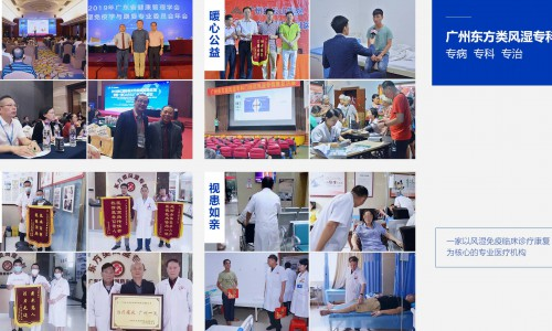 野蛮治疗广州东方类风湿医院,有信心,才敢于承诺百姓健康
