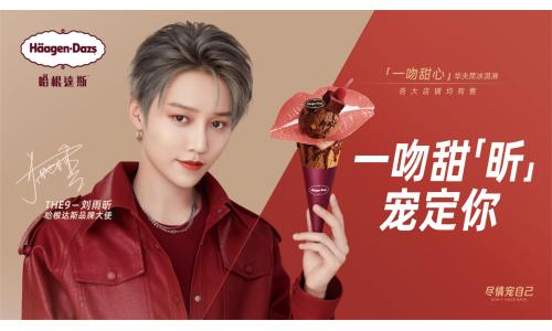 """哈根达斯携手品牌大使刘雨昕在新年与你""""唇情巧意宠一起"""""""