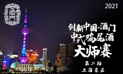 创新中国·酒门|2021年第一届中式鸡尾酒大赛(第二站-上海赛区)