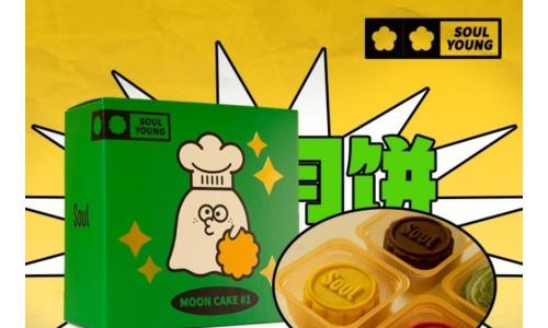 新奇元素碰撞传统文化,Soul月饼套盒承包新潮年轻人的中秋节