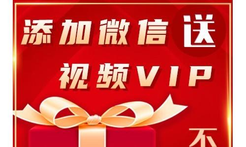 免费腾讯视频网站vip账号和密码有多方便