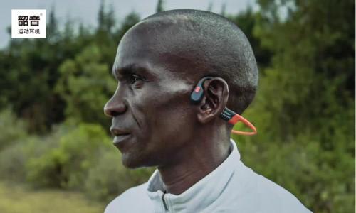 跑神基普乔格:韶音Aeropex是我随身必备的运动耳机