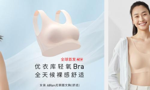 优衣库为中国女性度身打造轻氧bra,无钢圈内衣的一次全面革新升级